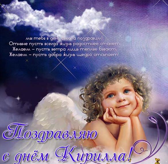 Картинка с поздравлением с днем Кирилла