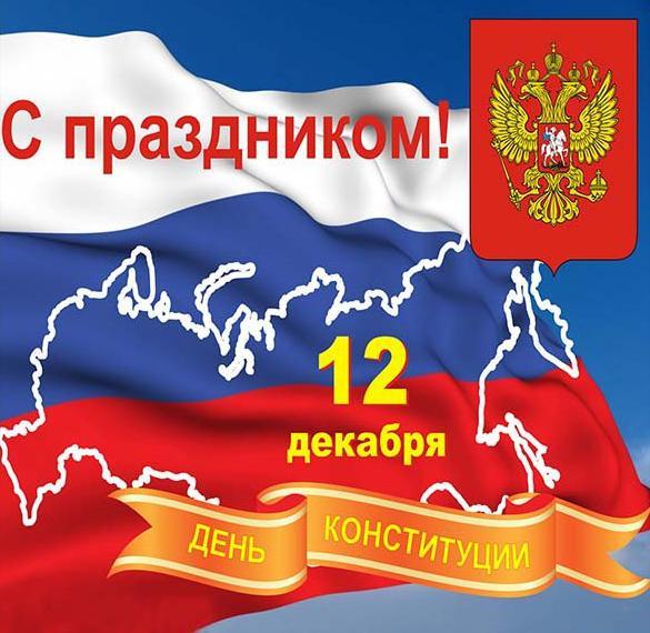 Поздравление в картинке с днем конституции РФ