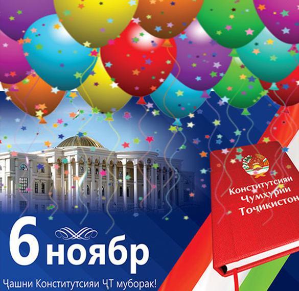 Поздравление в картинке с днем конституции Таджикистана