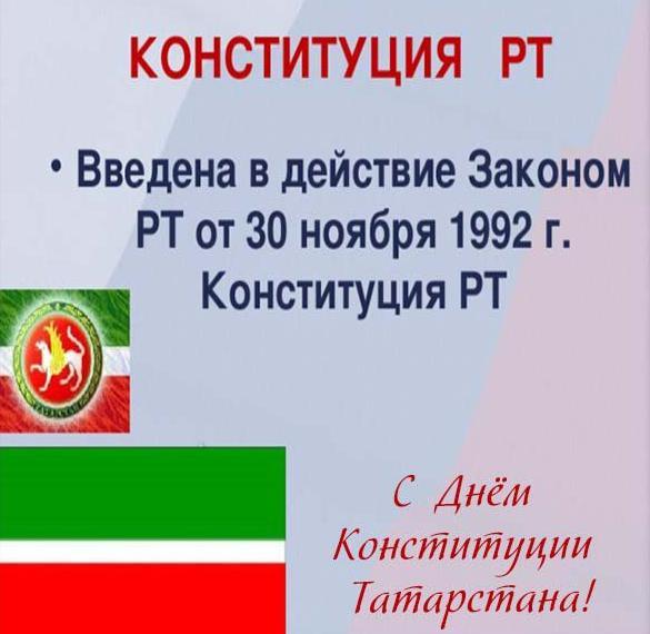 Поздравление в картинке с днем конституции Татарстана