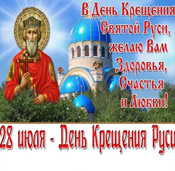 Картинка с поздравлением с днем Крещения Руси