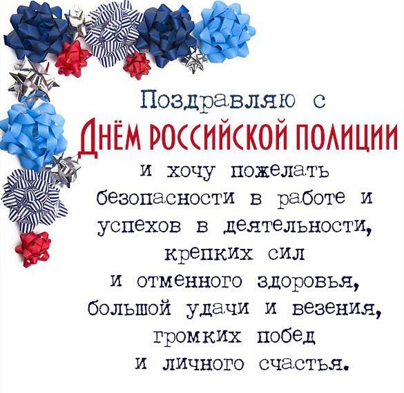 Картинка с поздравлением с днем МВД России