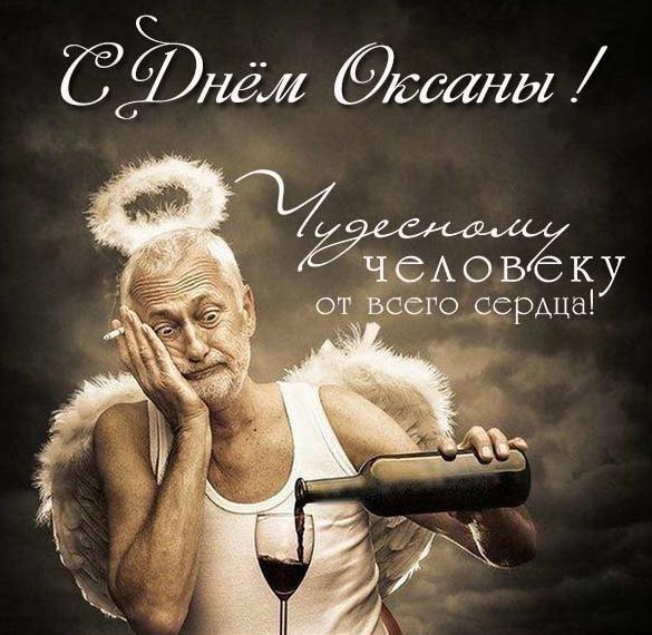 Прикольная открытка с поздравлением с днем Оксаны
