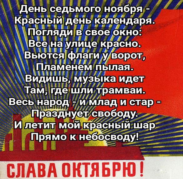 Поздравление с днем октябрьской революции в картинке