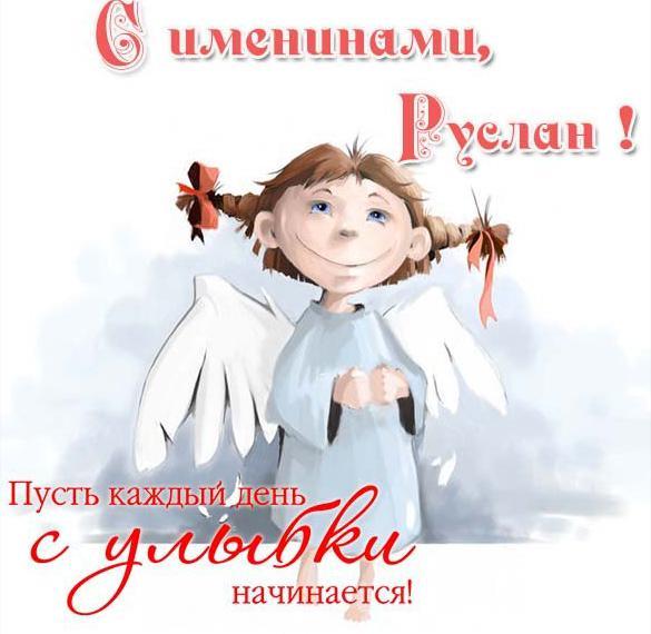 Картинка с поздравлением с днем Руслана