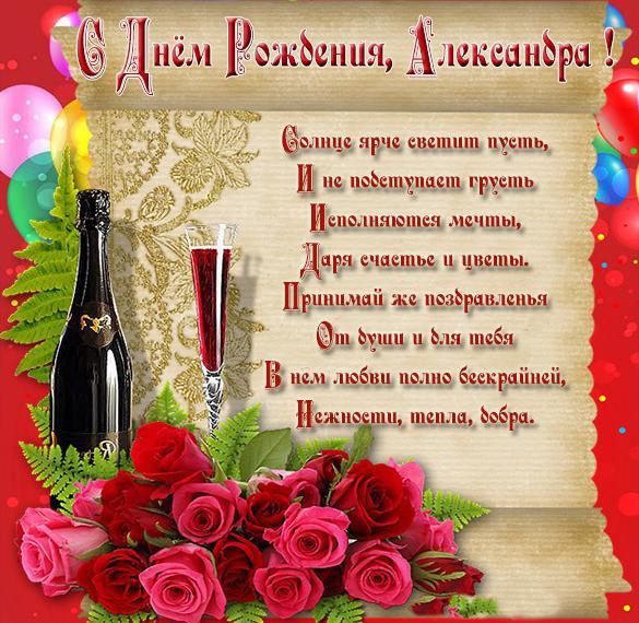 s-dnem-rozhdeniya-aleksandr-otkritki-s-pozdravleniyami foto 13