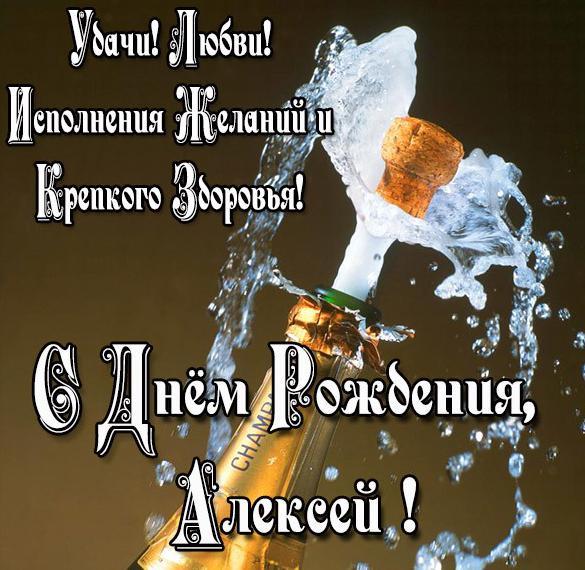pozdravlenie-alekseyu-otkritka foto 15