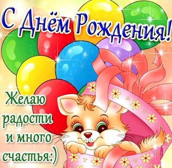 Открытка с поздравлением с днем рождения девочке подростку