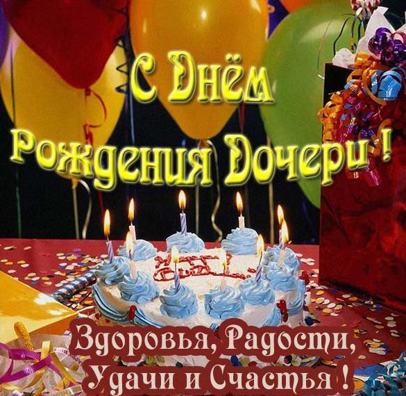 pozdravlenie-pape-s-dnem-rozhdeniya-docheri-kartinki foto 6