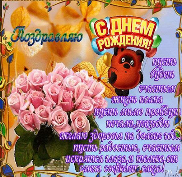 Поздравление с днем рождения дочери подруги в открытке