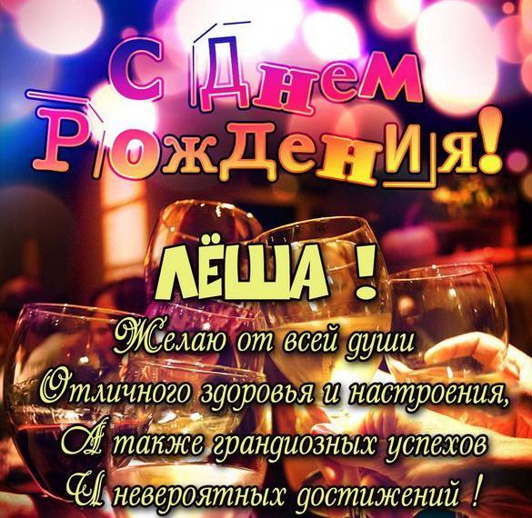 pozdravlenie-alekseyu-otkritka foto 7