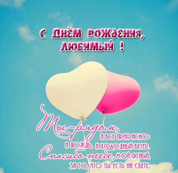 Красивая поздравительная открытка с днем рождения любимому