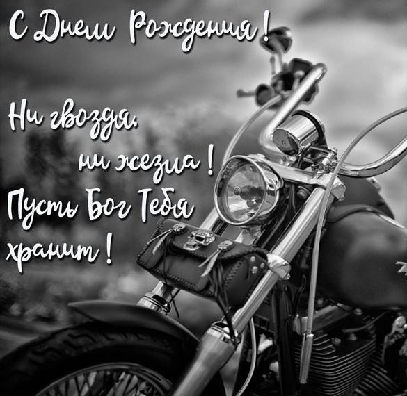 Картинка поздравление с днем рождения мотоциклисту
