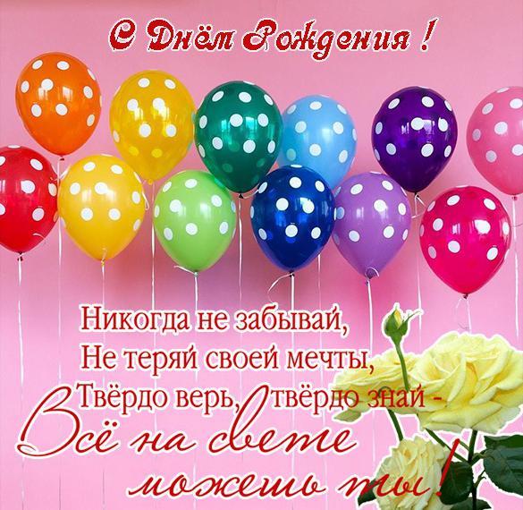Поздравление с днем рождения девушке в открытке