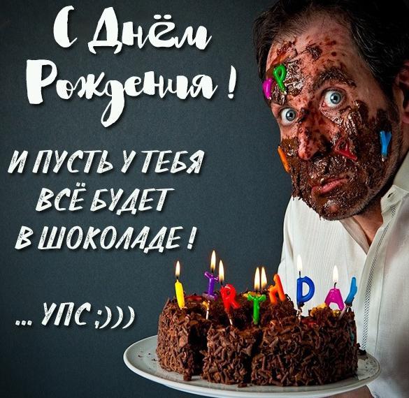 Поздравление с днем рождения однокласснику в открытке