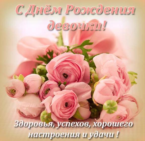 Поздравление с днем рождения родителям девочки в открытке
