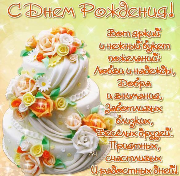 Красивая открытка с поздравлением в стихах с днем рождения