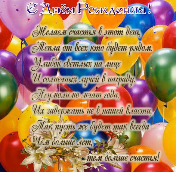 Поздравление с днем рождения юноше в открытке