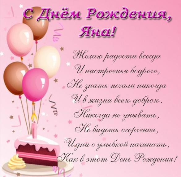 Поздравление с днем рождения для яны 14 лет