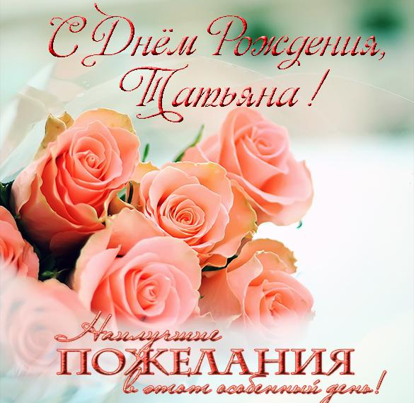 pozdravleniya-s-dnem-rozhdeniya-zhenshine-otkritki-tatyane foto 6