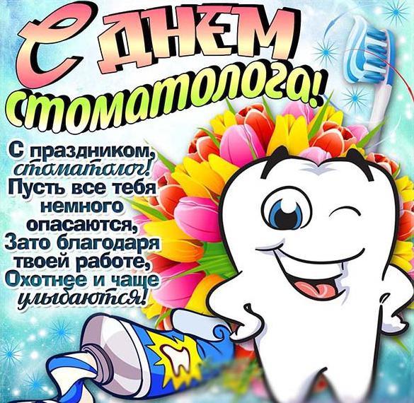 Прикольное поздравление в картинке с днем стоматолога