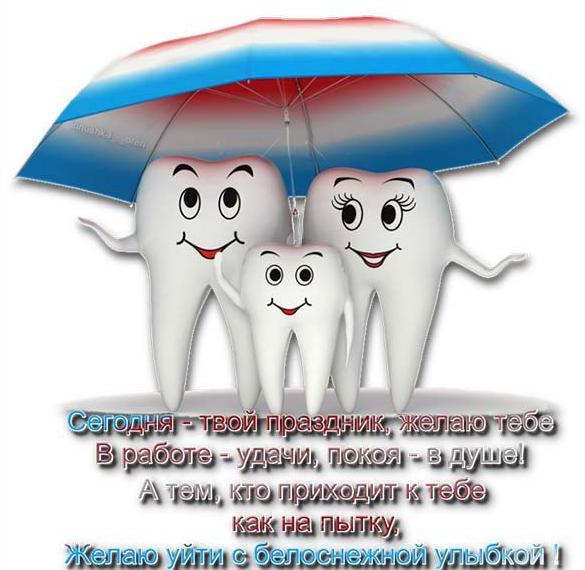 Поздравление в картинке с днем стоматолога