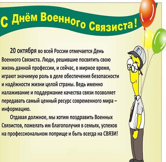 Прикольная открытка с поздравлением с днем связиста