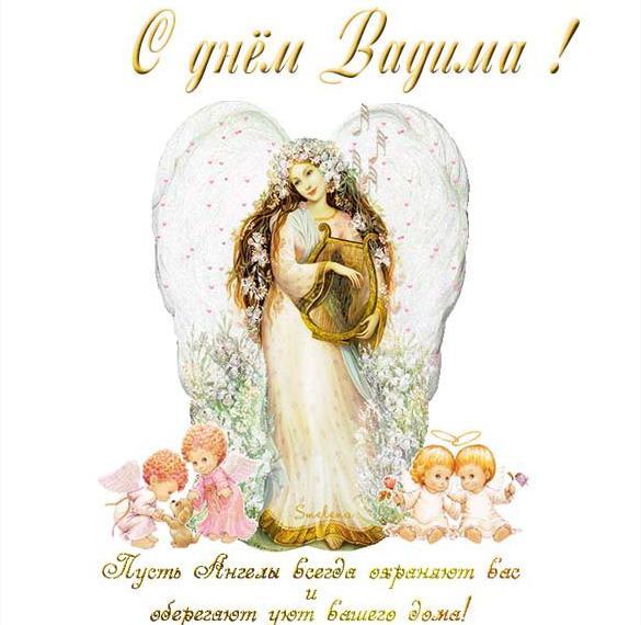 Открытка с поздравлением с днем Вадима