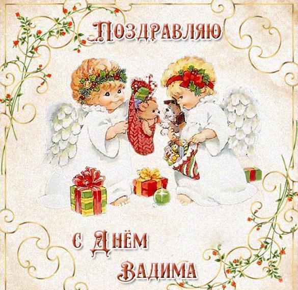 Поздравление с днем Вадима в картинке
