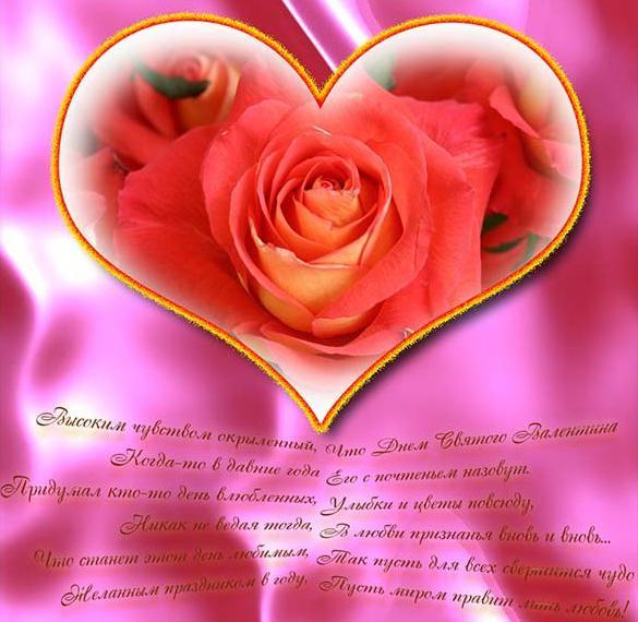Открытка с поздравлением с днем Валентина 14 февраля