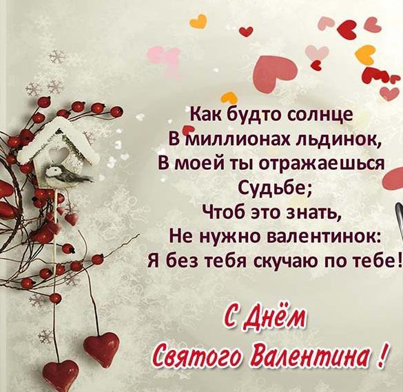Электронная открытка с поздравлением с праздником днем влюбленных