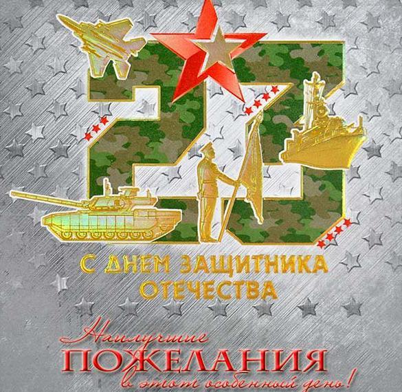 Открытка с официальным поздравлением с днем защитника отечества