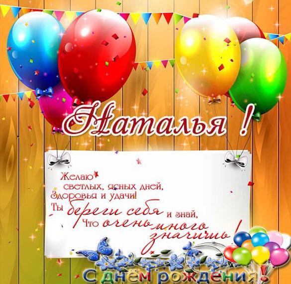 Поздравление с днем рождения Наталье в открытке