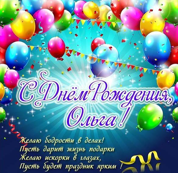 Красивое поздравление с днем рождения Ольге в открытке