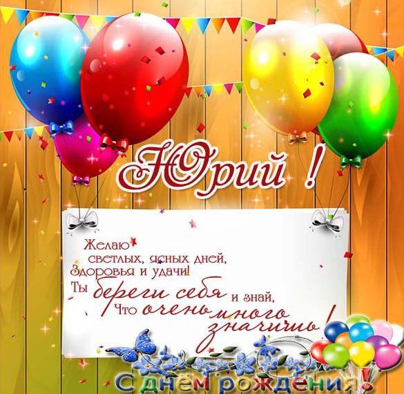 Картинка с поздравлением с днем рождения Юрию