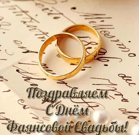 Поздравление с фаянсовой свадьбой в открытке