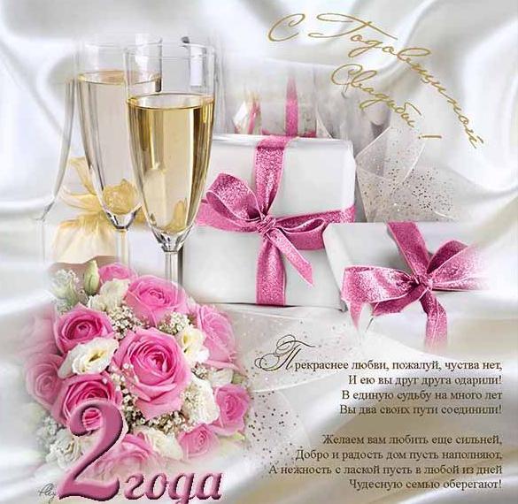 Открытка с поздравлением с годовщиной свадьбы 2 года