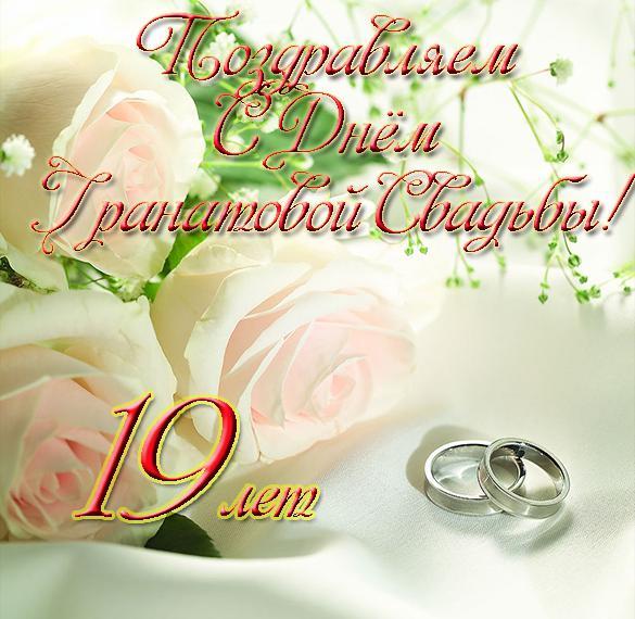Поздравления 19 лет гранатовая свадьба