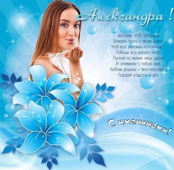 Картинка с поздравлением с именинами Александры