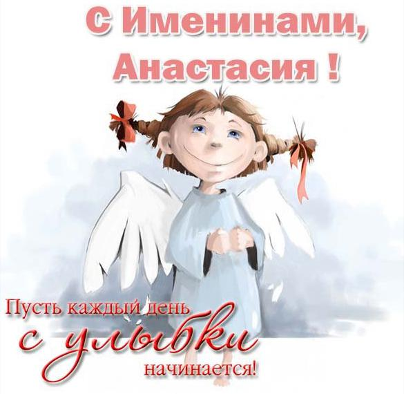Поздравление с именинами Анастасии в картинке