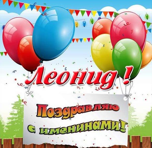 Поздравление с именинами Леонида в картинке