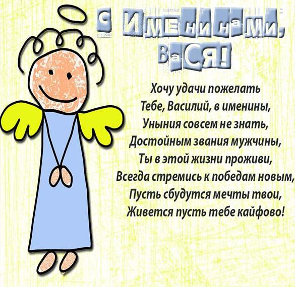 Картинка с поздравлением с именинами Василия
