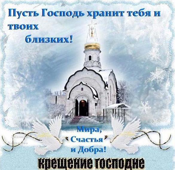 Бесплатная открытка с поздравлением с крещением Господним