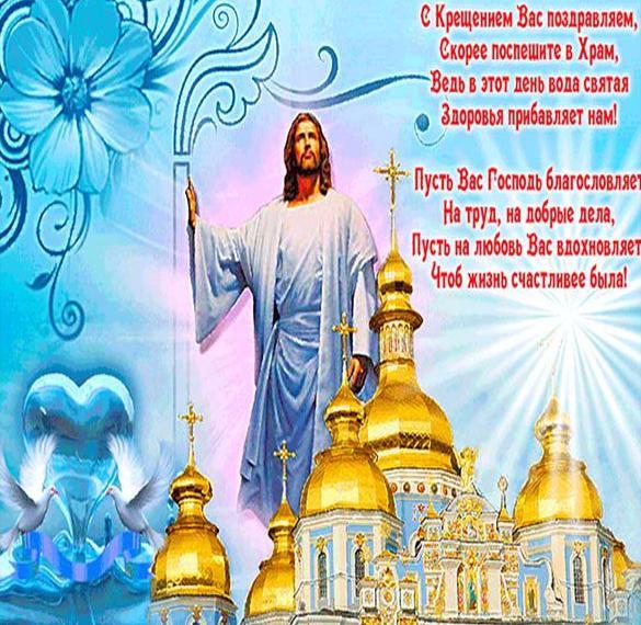 Поздравление с крещением Господним в картинке