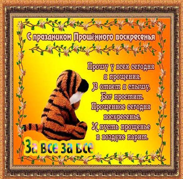Прикольная открытка с поздравлением с Масленицей на Прощеное Воскресенье