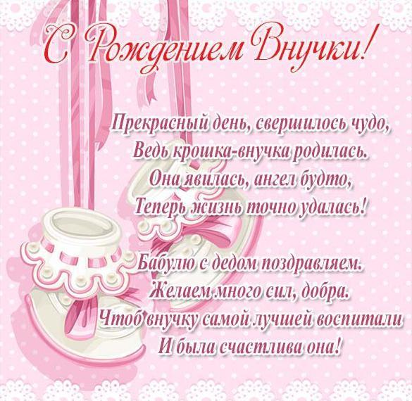 krasivie-otkritki-pozdravleniya-babushke-s-vnuchkoj foto 8