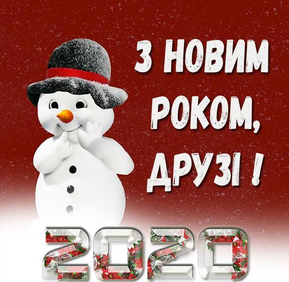 Поздравление с Новым 2020 годом на украинском языке в открытке