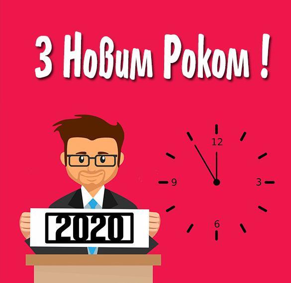 Поздравление с Новым 2020 годом в украинской открытке