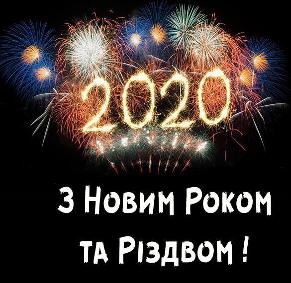 Поздравление с Новым Годом и Рождеством Христовым 2020 в украинской открытке