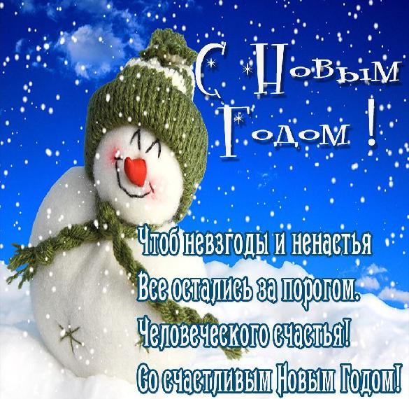 Картинка с поздравлением с Новым Годом со стихами